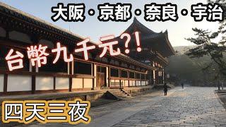 第一次去日本 關西 大阪 京都 奈良 宇治 一個人 自由行 全程iPhone 7拍攝 2019.2.4-2019.2.7 first time in japan kansai self travel