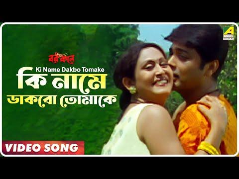 Ki Name Dakbo Tomake   Barkane   Bengali Movie Song   Prosenjit, Indrani Halder