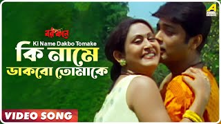 Ki Name Dakbo Tomake | Barkane | Bengali Movie Song | Prosenjit, Indrani Halder
