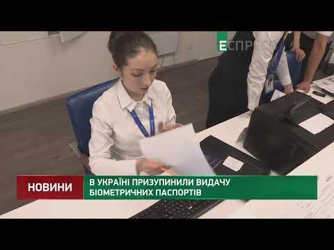 В Україні призупинили видачу біометричних паспортів