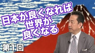第01回 日本が良くなれば、世界が良くなる