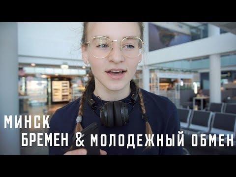 Где Искать Программы Обмена? | из Минска в Бремен | Karolina K