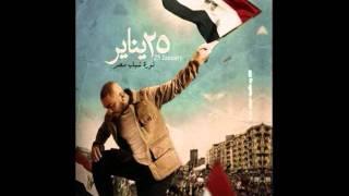 Tamer Hosny - Shohada`a 25 | 2011