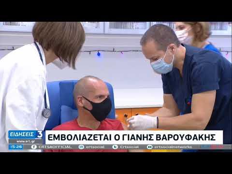 Το εμβόλιο για τον COVID έκανε ο Γιάνης Βαουρφάκης | ΕΡΤ 27/12/2020