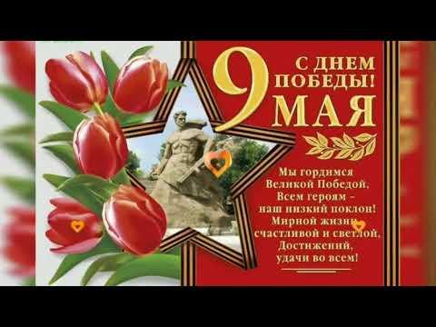 С Днём ПОБЕДЫ!  С праздником 9 мая!