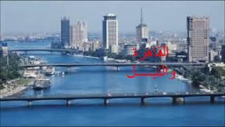 تحميل اغاني نازك القاهرة والنيل MP3