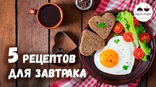 5 рецептов для романтического завтрака