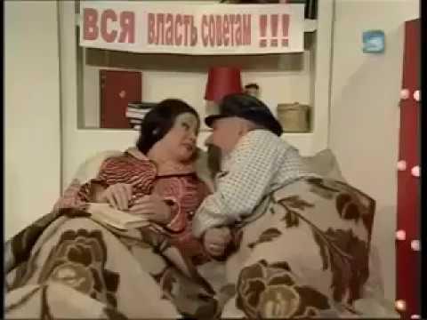 Сцена в постели Ленин и Крупская.