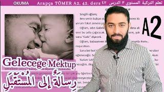 تومر A2 الدرس (42) رسالة إلى المستقبل الوحدة الثالثة  تعلم اللغة التركية المستوى الثاني