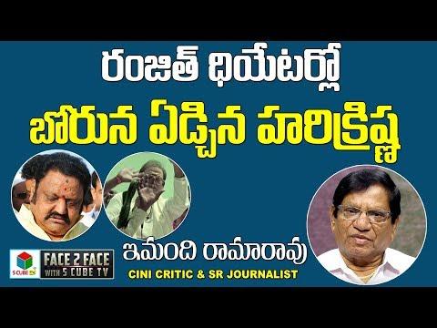 Imandhi Ramarao about Harikrisha