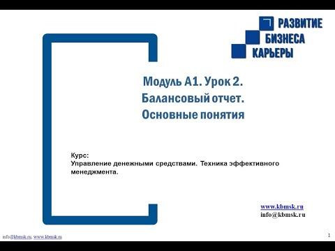 Модуль 1, урок 2.1. Балансовый отчет  Основные понятия.