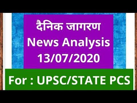 Dainik Jagran News Analysis Today | UPSC/STATE PCS | R S PATEL | Dainik Jagran for #UPSC #IAS #BPSC
