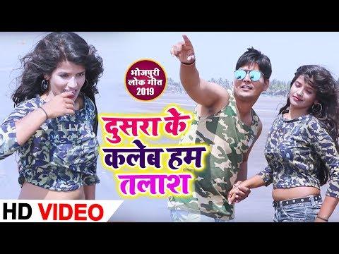 #Video Sanjeev Rapper का सबसे हिट Song दुसरा के कलेब हम तलाश - Dusra Ke kaleb Ham Talash - New Song