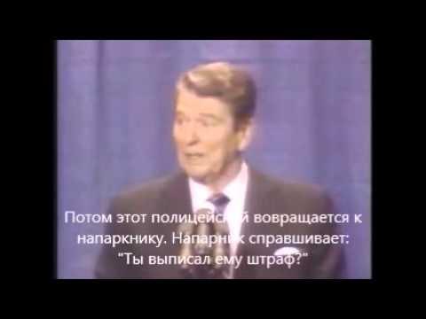 анекдот рейгана про горбачева