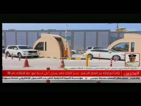 مداخلة رئيس فرع القادمين بمنفذ جوازات جسر الملك فهد حول تسجيل الجسر اعلى نسبة عبور 2018/6/20