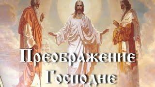 Преображение. Протоиерей Андрей Ткачев. Проповедь. 19 августа 2019 г.
