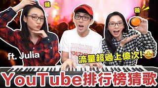 挑戰靈魂系歌手吳卓源! YouTube播放量上億的歌曲猜歌 feat. Julia ♥ 滴妹