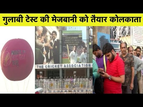 Kolkata पर चढ़ा Pink Ball टेस्ट का खुमार, गुलाबी हुआ पूरा शहर | Ind vs BAN | #Pinkballtest