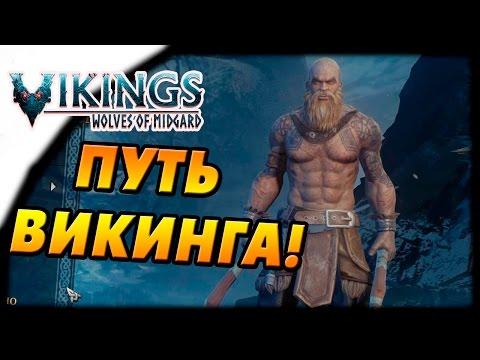 Путь РАГНАРА!   Vikings - Wolves of Midgard #1