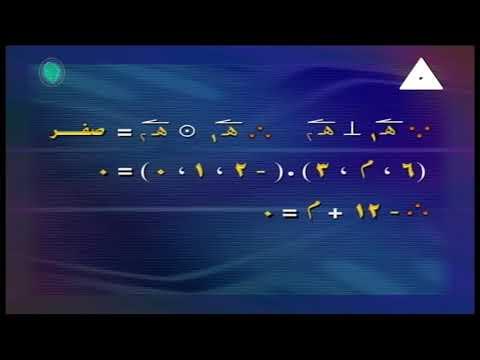 رياضة 3 ثانوي هندسة فراغية ( تابع : معادلة المستقيم في الفراغ ) أ جمال عبد العزيز 14-02-2019