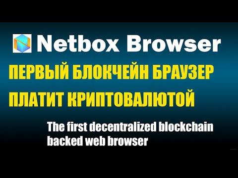 Netbox Browser - блокчейн браузер платит криптовалютой + Airdrop ( Криптовалюта бесплатно)