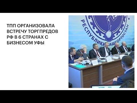 Башкортостан посетили торговые представители Российской Федерации в зарубежных странах