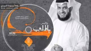 إنشودة العيد جانا -مشارى راشد العفاسى.mp3 تحميل MP3