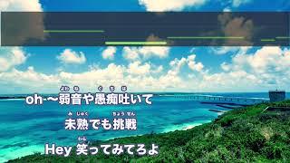 生音風カラオケシグナル-WANIMAOffVocal・練習用・音程バー付き