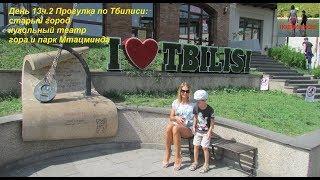НашаГрузия2018 День13ч 2 Тбилиси Театр Резо Габриадзе гора парк Мтацминда прогулка на фуникулере