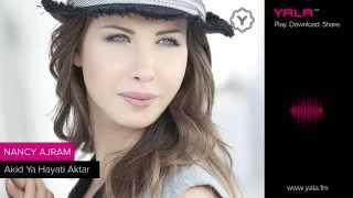 اغاني حصرية Nancy Ajram Akid Ya Hayati Aktar _ نانسي عجرم - اكيد يا حياتي اكثر - MP4 360p تحميل MP3