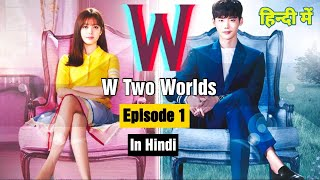 W Two Worlds(हिन्दी में) Episode 1 Explained In Hindi / When Cartoon Character Became A Real Person