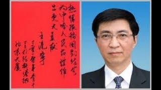 周周侃   王沪宁进十九大常委 对中国未来将有巨大影响