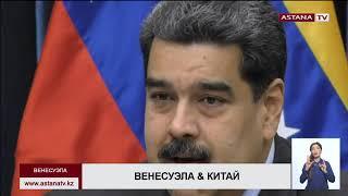Венесуэла намерена увеличить поставки нефти в Китай до 1 млн баррелей в день