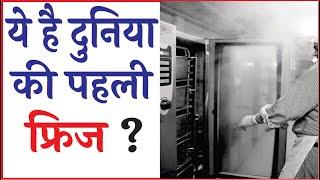 Fridge ka avishkar kisne kiya | ये है दुनिया की पहली फ्रिज ? | who invented the fridge