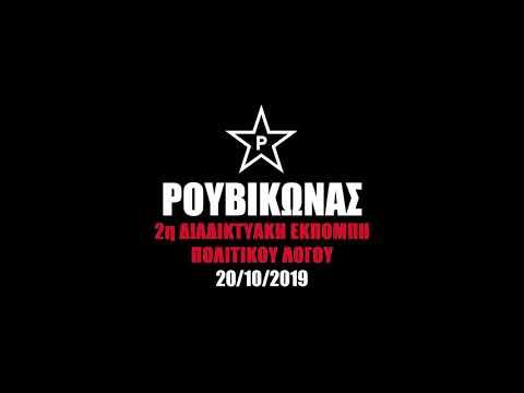 Ρουβίκωνας, Διαδικτυακή εκπομπή πολιτικού λόγου 20/10/2019