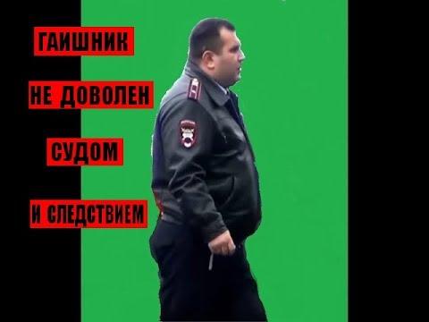 харёк из ОГИБДД не доволен судом и следствием. ст.Ленинградская . ушкань