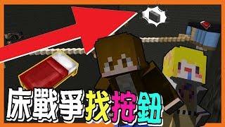 【巧克力】『Find The Button:兄妹找按鈕3』 - 在床戰爭找按鈕? || Minecraft