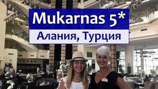 Mukarnas Spa Resort 5* (Алания, Турция): территория отеля, пляж, анимация, питание, бассейны.