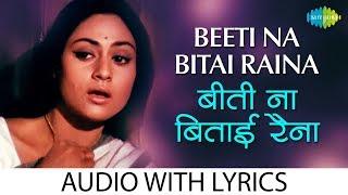 Beeti Na Bitai Raina with lyrics | बीटी ना बिताई