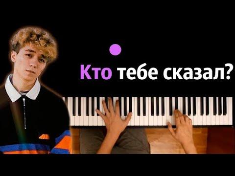 Rakhim - Кто тебе сказал ● караоке   PIANO_KARAOKE ● ᴴᴰ + НОТЫ & MIDI