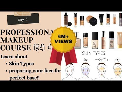 PROFESSIONAL MAKEUP CLASS DAY 1|Complete Makeup Course|Online Free Makeup Course|मेकअप कोर्स|Pratibh