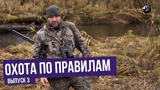 Охотник и рыболов прямой эфир hd