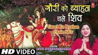 गौरी को ब्याहन चले शिव Gauri Ko Byahan Chale Shiv I Shiv Vivah Bhajan I RANI INDRANI SHARMA,HD Video