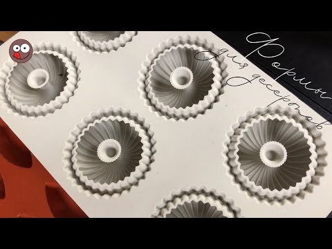 Силиконовые формочки для кексов и десертов Как я выбираю и использую разные формы для выпечки