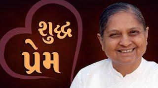 Pure Love (in Gujarati)   Definition of Love   True Love