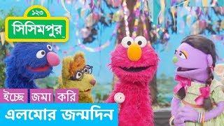 Sisimpur | ELMOS BIRTHDAY | এলমোর জন্মদিন | Educational Video For Kids In Bangla