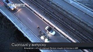 Випуск новин на ПравдаТут за 19.09.19 (20:30)