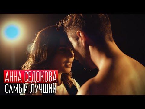 Анна Седокова - Самый лучшый