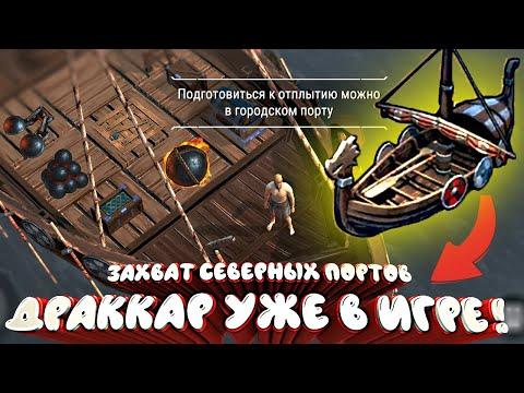 Драккар уже в игре ! Новая система захвата Северного порта ! Frostborn: Coop Survival