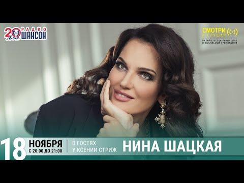 Нина Шацкая в гостях у Ксении Стриж («Стриж-Тайм», Радио Шансон)